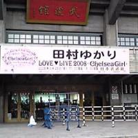 田村ゆかり Love Live 2008 *Chelsea Girl* in日本武道館