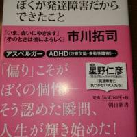 勇気の出る読書!発達障害の本