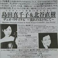 島田真千子 バッハ来た~∵♪