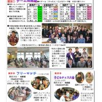 第6回九州チェスまつりin長崎