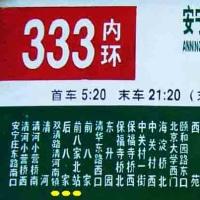 「言葉狩り考」⑤--中国に残存する民族蔑視用語