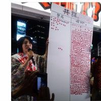 新宿駅西口 共謀罪シール投票/反対が圧倒的ですよ!!