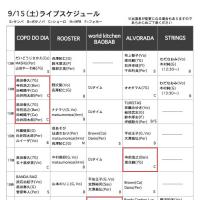 中央線ブラジル化計画 タイムテーブル
