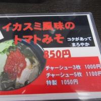 イカスミ風味のトマト味噌@樹(長土塀)