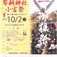 長野蓼科神社の御柱祭に参加して