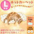 ネコちゃん用ホットカーペット 愛用のnanaでーす。