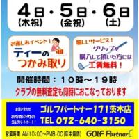 GWイベント予告 第2弾!!