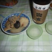 寒い日は、家庭料理のおでんに、宗玄生原酒・・・温まります。飲みすぎに注意・・・かも。
