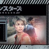 モンスターズ 地球外生命体/DVD