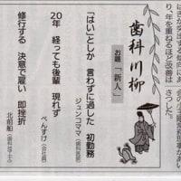 歯科川柳 お題「新人」  修行する 決意で雇い 即挫折