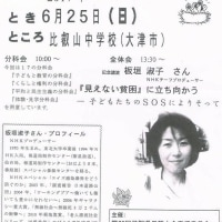 滋賀県母親大会 2017・6・25 比叡山中学校にて