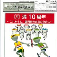 第41号広報紙発行/鹿児島での活動