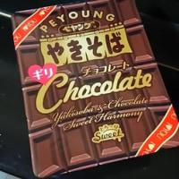 チョコレート味のやきそば?
