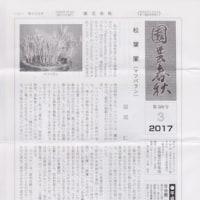 園芸春秋589号(2017年3月号)を発行しました