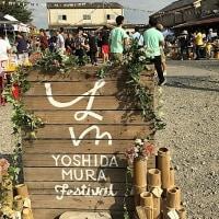 吉田村まつり