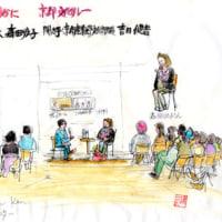 京都文化リレー講座、日本画家、森田りえ子さんトークatよみうりギャラリー(スケッチ&コメント)