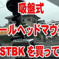 吸盤式ボールヘッドマウントRDV STBKを買ったので、紹介とテスト撮影してみました。