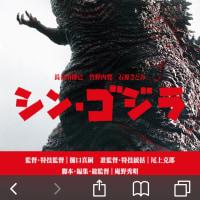 Blu-rayでシン・ゴジラ鑑賞!