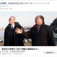 【札幌8/23夜・8/24昼】震災から未来につなぐ対話(1)気仙沼より