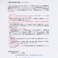 【魚沼】無料の職業訓練