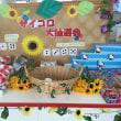 夏のユーポス三田店へお越しくださいませ♪