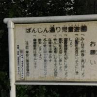 【足立3丁目 ばんじん通り児童遊園】