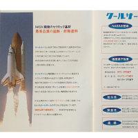 遮断熱塗装クールサームはNASA開発遮断熱システム
