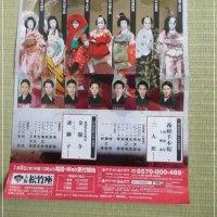 二月花形歌舞伎へ