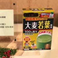 第55回RSP in 品川・日本薬健 「金の青汁 純国産大麦若葉100%粉末」