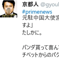 【プライムニュース】『検証…日中韓外相会談』(160824)