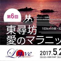 """会員が""""第6回東尋坊 愛のマラニック""""に参加"""