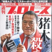 6月28日(水)のつぶやき 週プロ 表紙 アントニオ猪木 IGF整理発言
