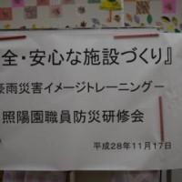 11月17日 防災研修会