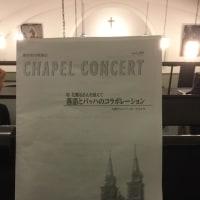 教会コンサートに行って来ました。
