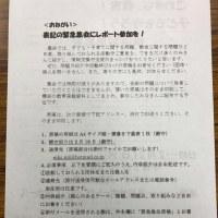 こわすな、教育!子どもを守ろう!横浜緊急集会