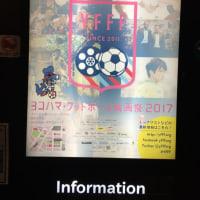 ヨコハマ・フットボール映画祭2017
