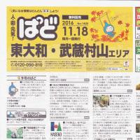 「ぱど」 11月18日号