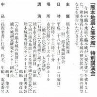 ■「熊本地震と熊本城」特別講演会