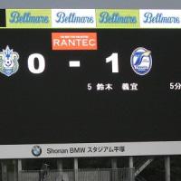 J2リーグ2017 湘南ベルマーレ 大分トリニータ戦
