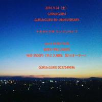 ★9月24日(土)@名古屋 池下-GURUxGURU 8th ANNIVERSARY-ナカヤヒデキワンマンライブ