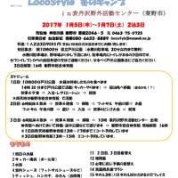 【LocoStyle 冬キャンプ2017】