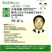 6月講演ご案内(6月29日)