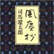司馬遼太郎著『風塵抄』「空に徹しぬいた偉大さ」昭和天皇生身感情肉体を持ちつ法に化す稀有な偉大さに得心