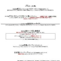 3/21(火)平日ランチメニュー
