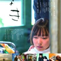 映画「ちょき」舞台挨拶情報!