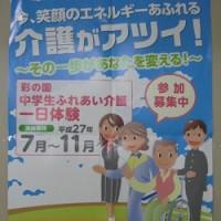 「彩の国中学生ふれあい介護一日体験」募集中!