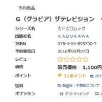 9/7発売「G(グラビア)ザテレビジョン vol.47」表紙:平手友梨奈(欅坂46 結成1周年特集)