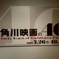角川映画の40年