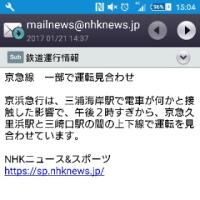 2017・1・21 気になる鉄道運行情報