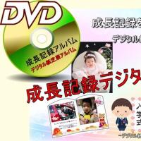 【No.9】こんな事が出来る!・・・成長記録デジタルアルバム